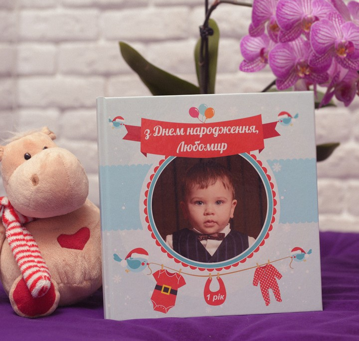 Любомир, дитяча фотокнига